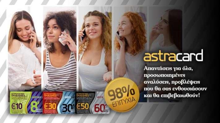 AstraCard: Τα πάντα για την αστρολογία!