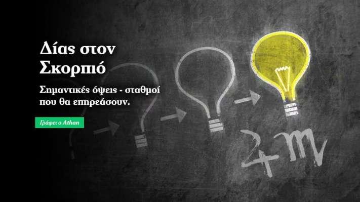 Δίας στον Σκορπιό: Σημαντικές όψεις της διέλευσης