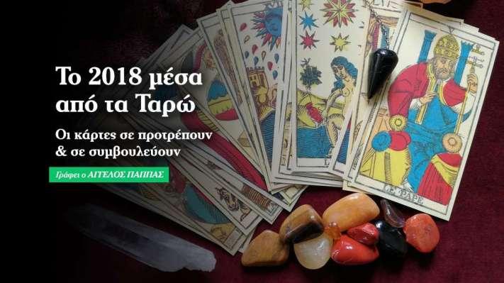 Ταρώ 2018