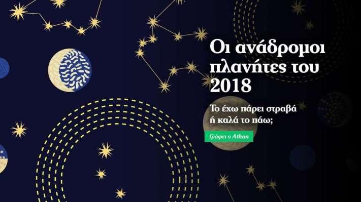 2018: Οι ανάδρομοι πλανήτες της χρονιάς