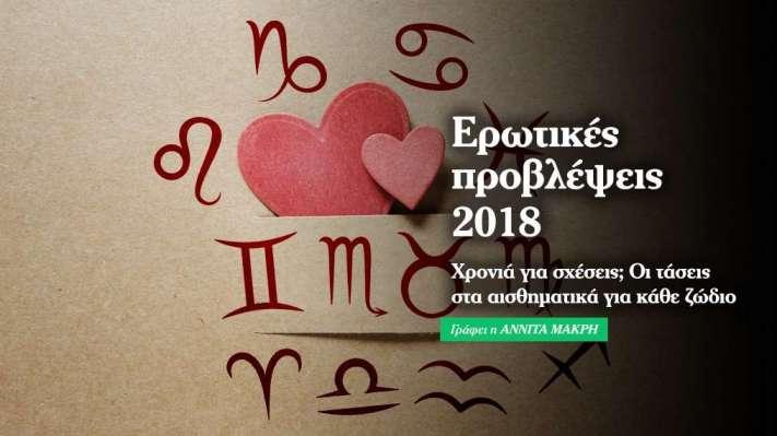 Ετήσιες ερωτικές προβλέψεις για το 2018