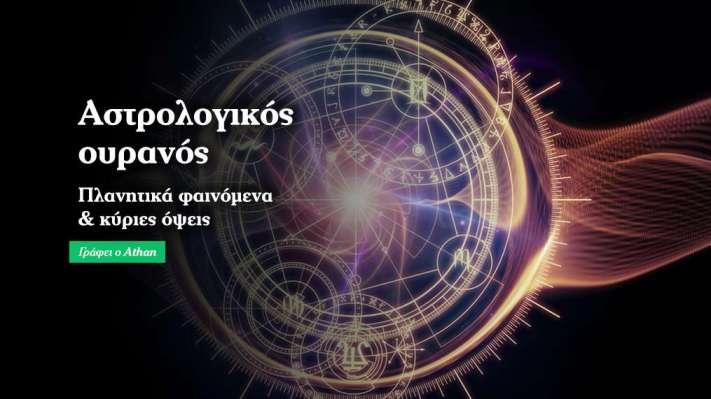 Αστρολογικός ουρανός Φεβρουαρίου