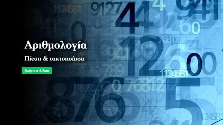 Αριθμολογία Φεβρουαρίου