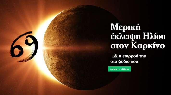 Μερική έκλειψη Ηλίου στον Καρκίνο στις 13.7.2018