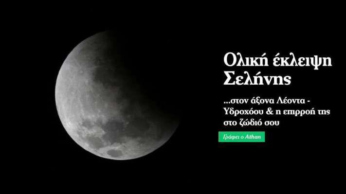 Ολική έκλειψη Σελήνης στον Υδροχόο στις 27.7.2018