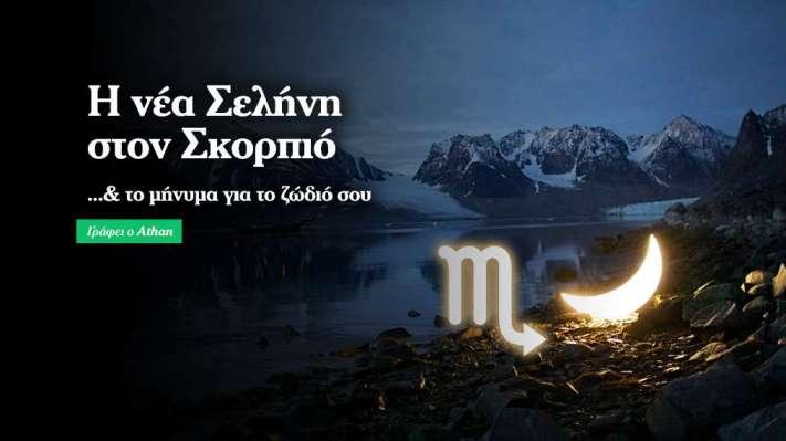 Η νέα Σελήνη στον Σκορπιό στις 7/11 & το ζώδιό σου