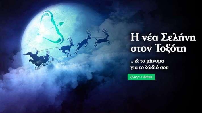 Η νέα Σελήνη στον Τοξότη στις 7/12 & το ζώδιό σου