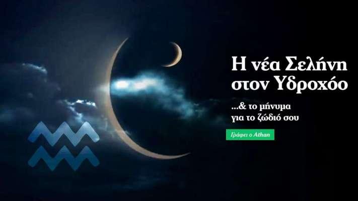 Η νέα Σελήνη στον Υδροχόο στις 4/2 & το ζώδιό σου