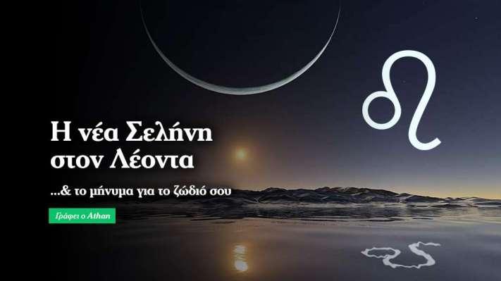 Η νέα Σελήνη στον Λέοντα την 1/8 & το ζώδιό σου
