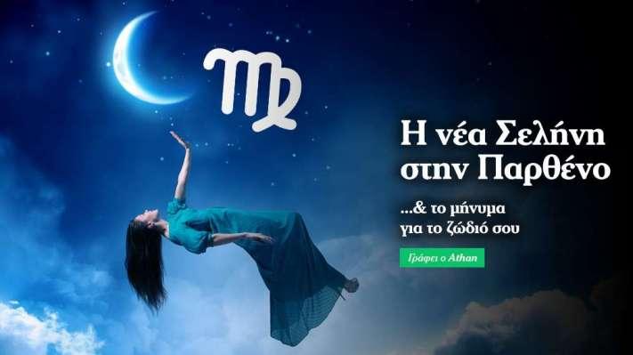 Η νέα Σελήνη στην Παρθένο στις 30/8 & το ζώδιό σου