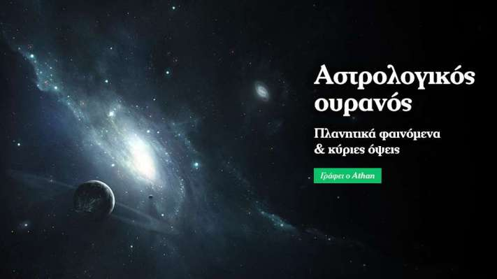 Αστρολογικός ουρανός Σεπτεμβρίου 2019