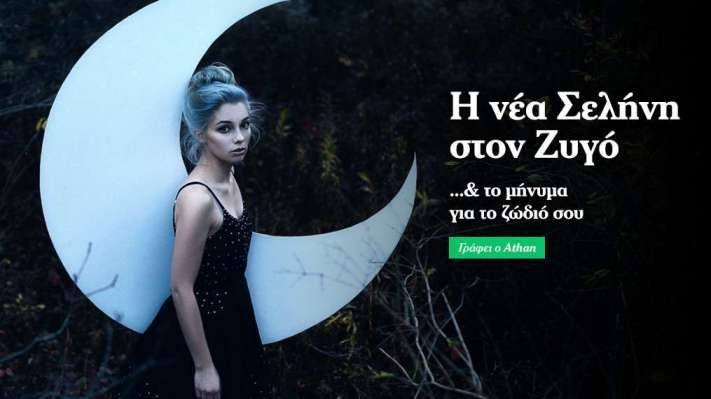 Η νέα Σελήνη στον Ζυγό στις 28/9 & το ζώδιό σου