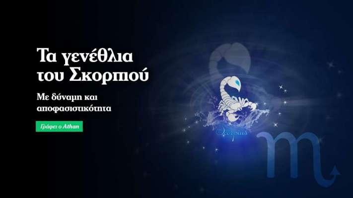 Σκορπιός - Γενέθλια 2019