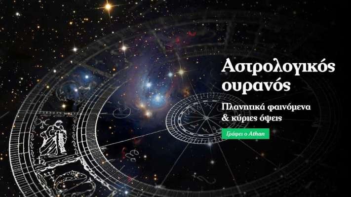 Αστρολογικός ουρανός Δεκέμβριος 2019