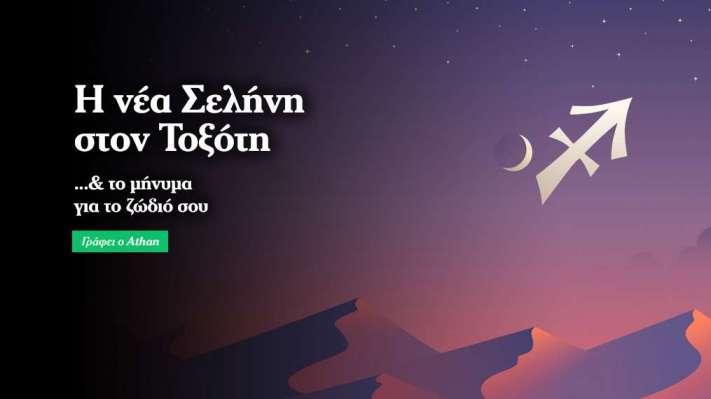 Η νέα Σελήνη στον Τοξότη στις 26/11/2019