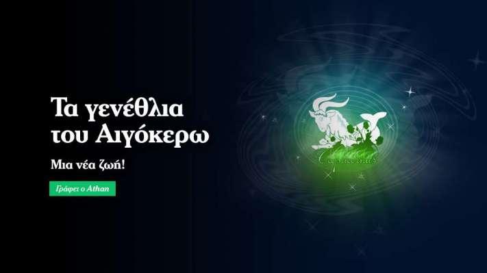 Αιγόκερως - Γενέθλια 2019-2020