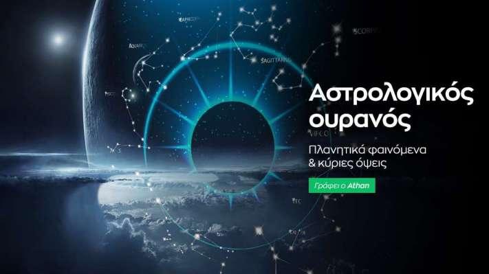 Αστρολογικό ημερολόγιο - Οκτώβριος 2020