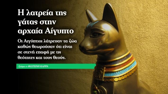 Οι γάτες στην αρχαία Αίγυπτο