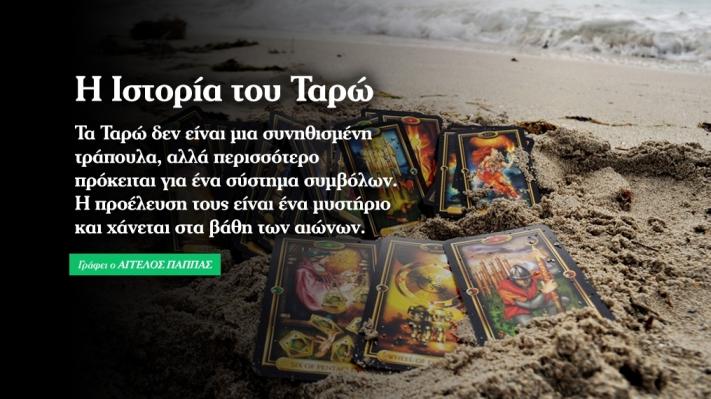 Η Ιστορία του Ταρώ: Είναι κάρτες που κάνουν θαύματα...