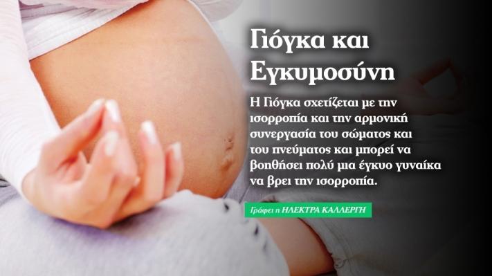 Γιόγκα και Εγκυμοσύνη
