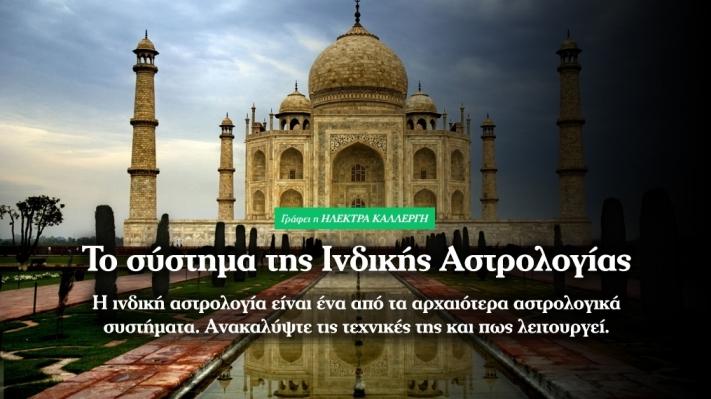 Το σύστημα της Ινδικής Αστρολογίας