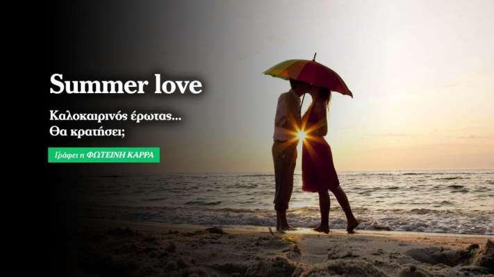 Κρατάνε οι καλοκαιρινοί έρωτες;