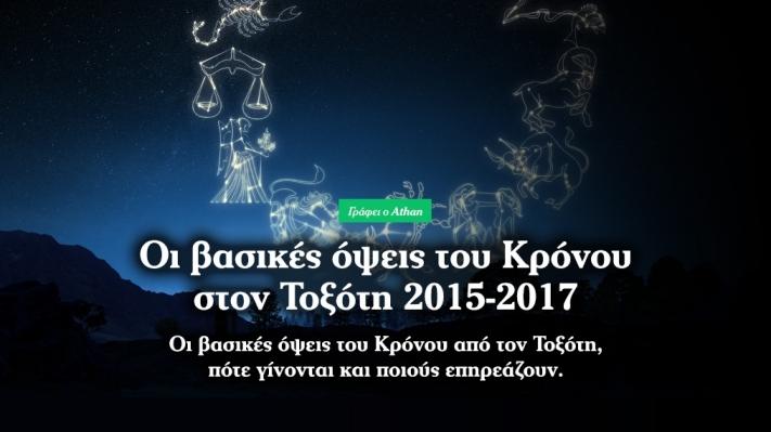 Οι βασικές όψεις του Κρόνου στον Τοξότη 2015-2017
