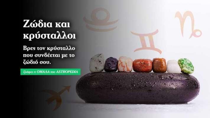 Οι Κρύσταλλοι των Ζωδίων: Θεραπευτικοί κρύσταλλοι για κάθε ζώδιο!