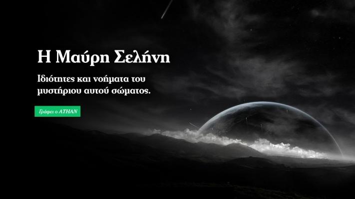 Ταυτότητα Μαύρης Σελήνης