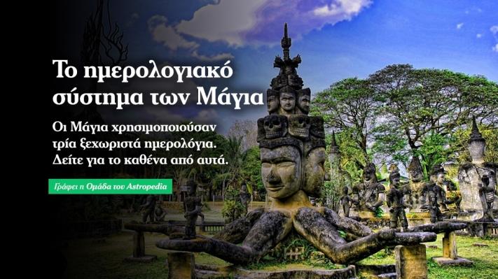 Το ημερολογιακό σύστημα των Μάγια