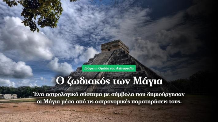 Τα ζώδια των Μάγια