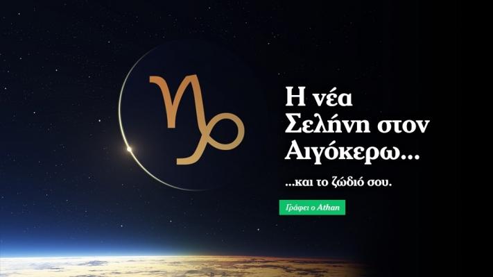 Η επιρροή της νέας Σελήνης στον Αιγόκερω και το ζώδιό σου