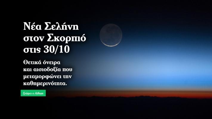 Νέα Σελήνη στον Σκορπιό: Ώρα για να ονειρευτείς