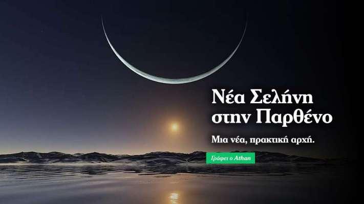 Νέα Σελήνη στην Παρθένο