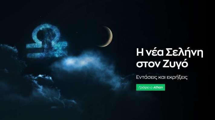 Νέα Σελήνη στον Ζυγό στις 6/10/2021