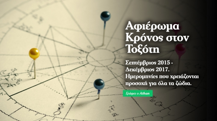 Aστρολογικός οδηγός για τον Κρόνο στον Τοξότη μέχρι το 2017