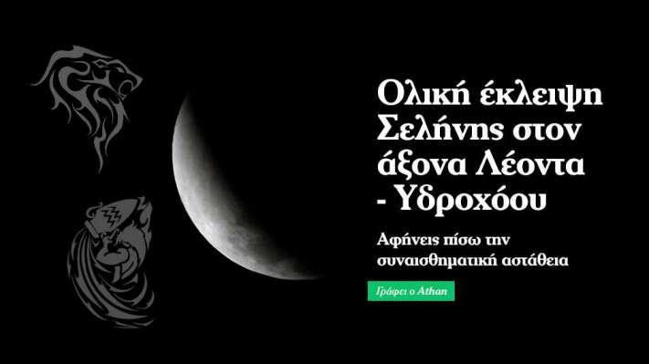 Ολική έκλειψη Σελήνης στον άξονα Λέοντα - Υδροχόου