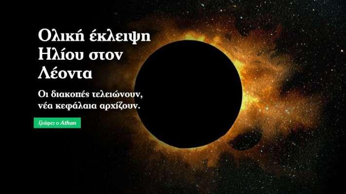 Ολική έκλειψη Ηλίου στον Λέοντα
