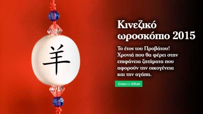 Κινέζικο Ωροσκόπιο 2015. Το έτος του Προβάτου!