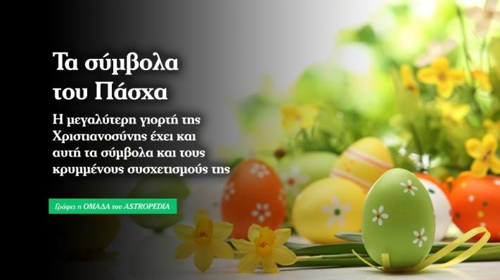 Τα σύμβολα του Πάσχα