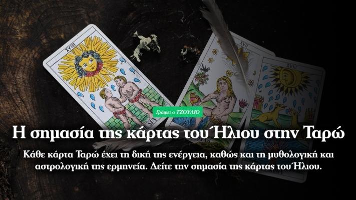 Ταρώ - Μεγάλη αρκάνα: Η κάρτα του Ηλιου
