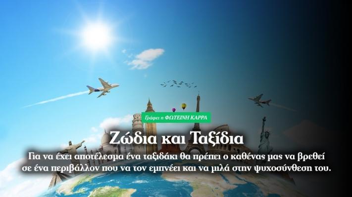 Ζώδια και Ταξίδια