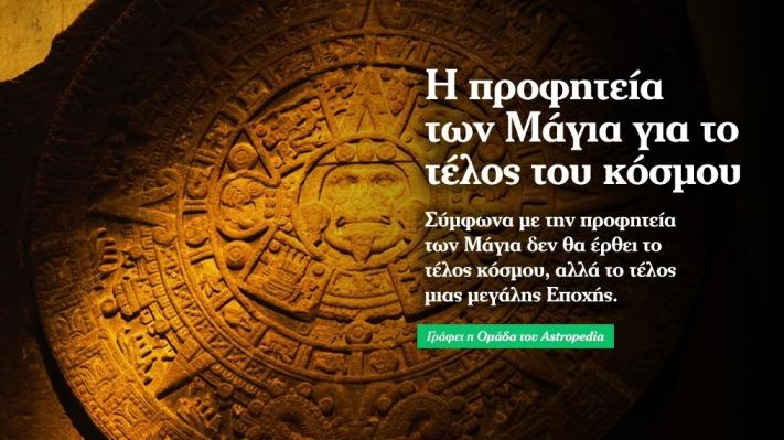 Το τέλος του κόσμου και η προφητεία των Μάγια