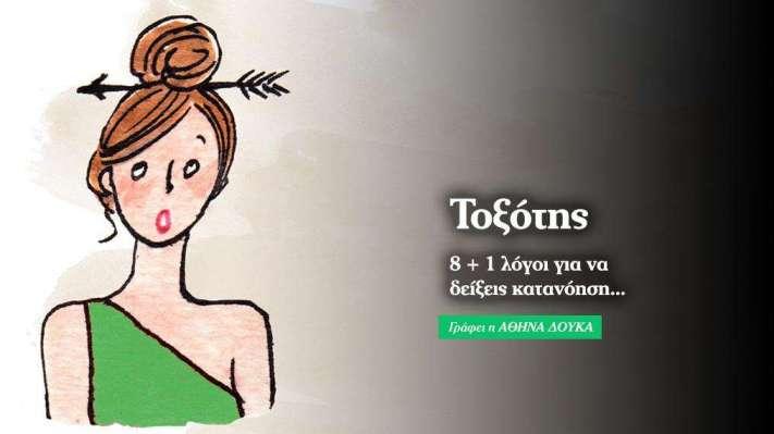 8+1 χαρακτηριστικά του Τοξότη