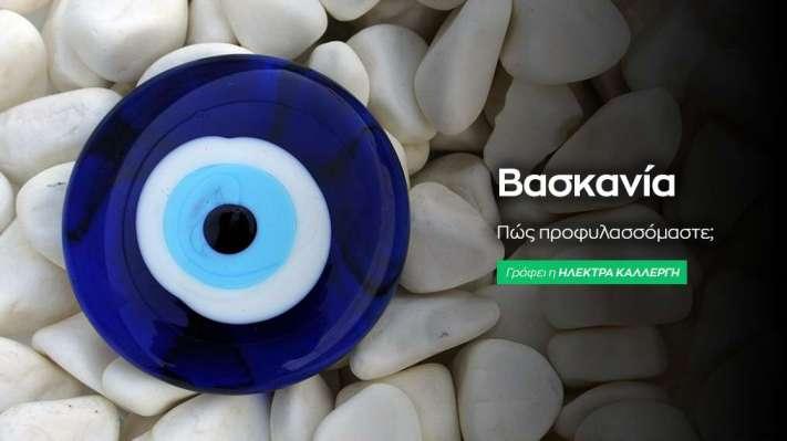 Βασκανία - Μάτιασμα: Τα πάντα γύρω απο τη βασκανία