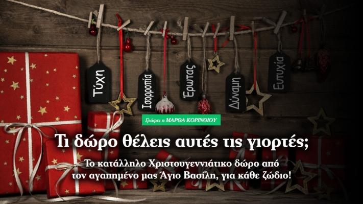 Τι δώρο θέλεις αυτές τις γιορτές;