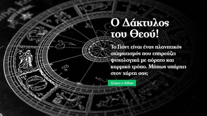 Ο Δάκτυλος του Θεού ή Γιόντ. Πώς λειτουργεί;