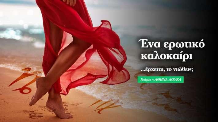 Ένα ερωτικό καλοκαίρι έρχεται. Το νιώθεις;