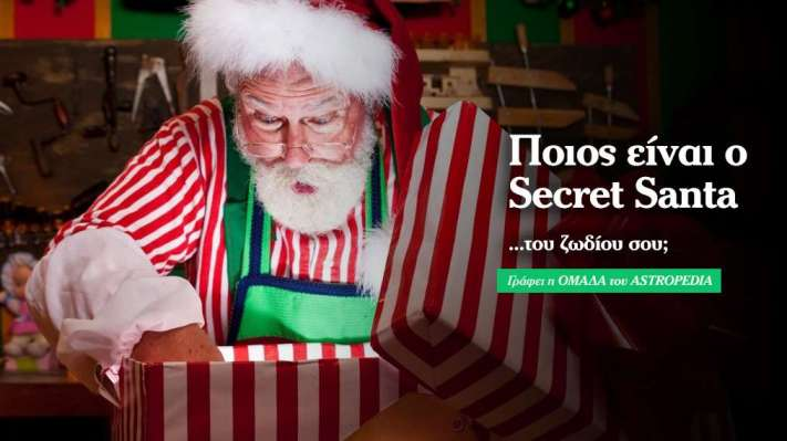 Οι Secret Santa του κάθε ζωδίου…
