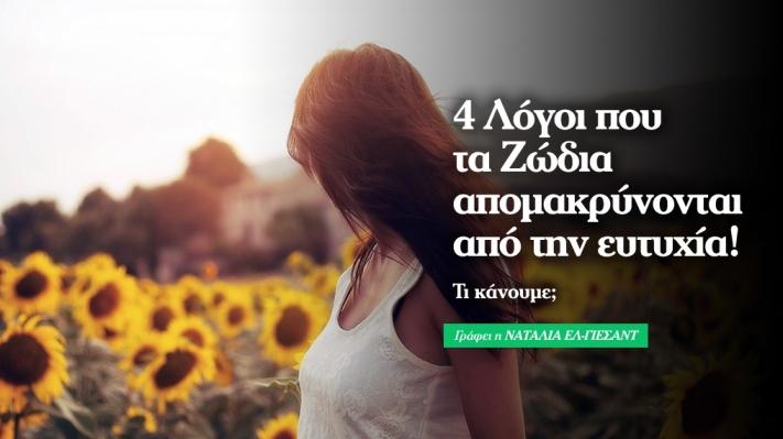 4 Λόγοι που τα Ζώδια απομακρύνονται από την ευτυχία!